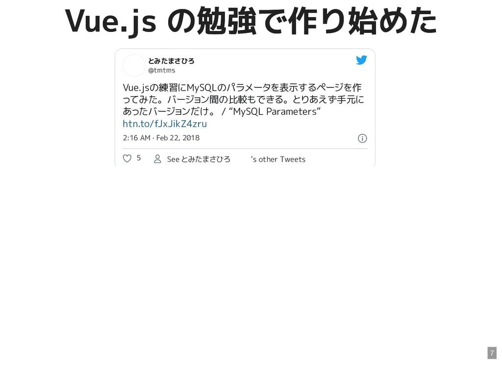 Vue.js の勉強で作り始めた Vue.js の勉強で作り始めた とみたまさひろ @tmtm...