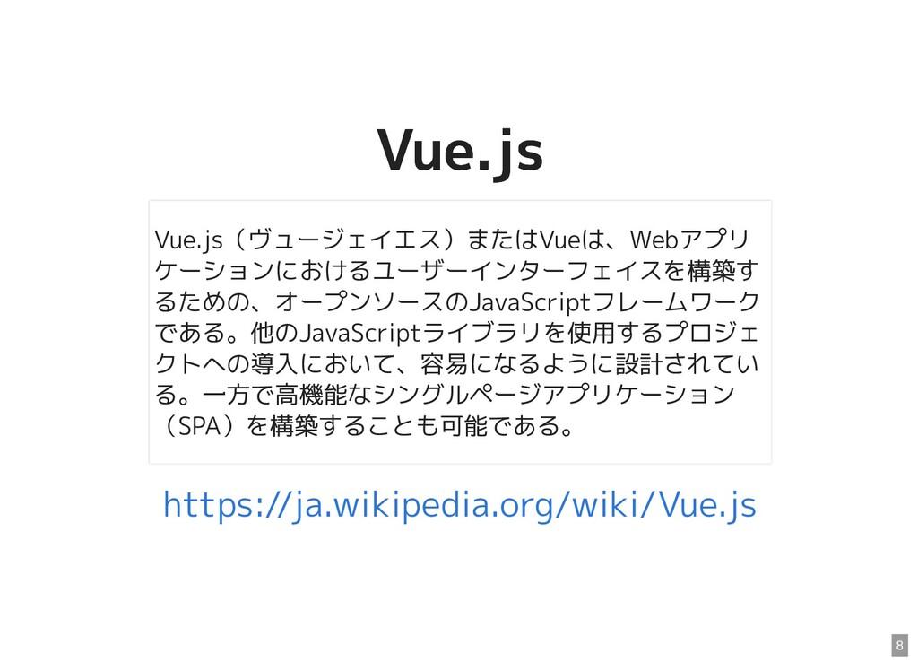 Vue.js Vue.js Vue.js(ヴュージェイエス)またはVueは、Webアプリ ケー...