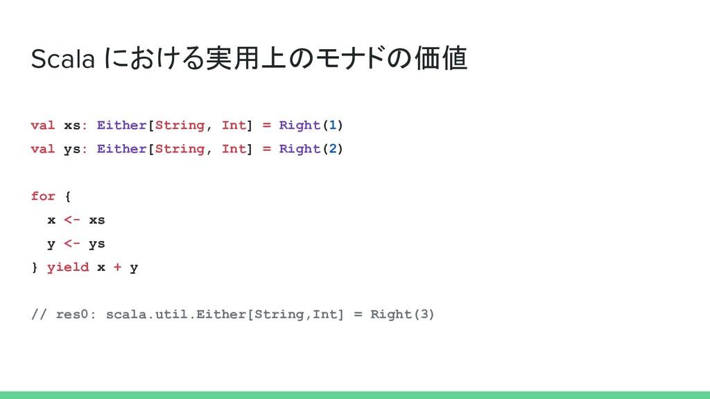 Scala における実用上のモナドの価値 val xs: Either[String, Int...