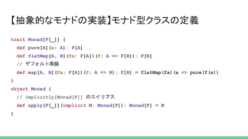 【抽象的なモナドの実装】モナド型クラスの定義 trait Monad[F[_]] { def ...