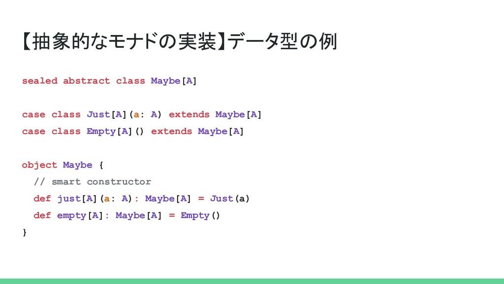 【抽象的なモナドの実装】データ型の例 sealed abstract class Maybe[...