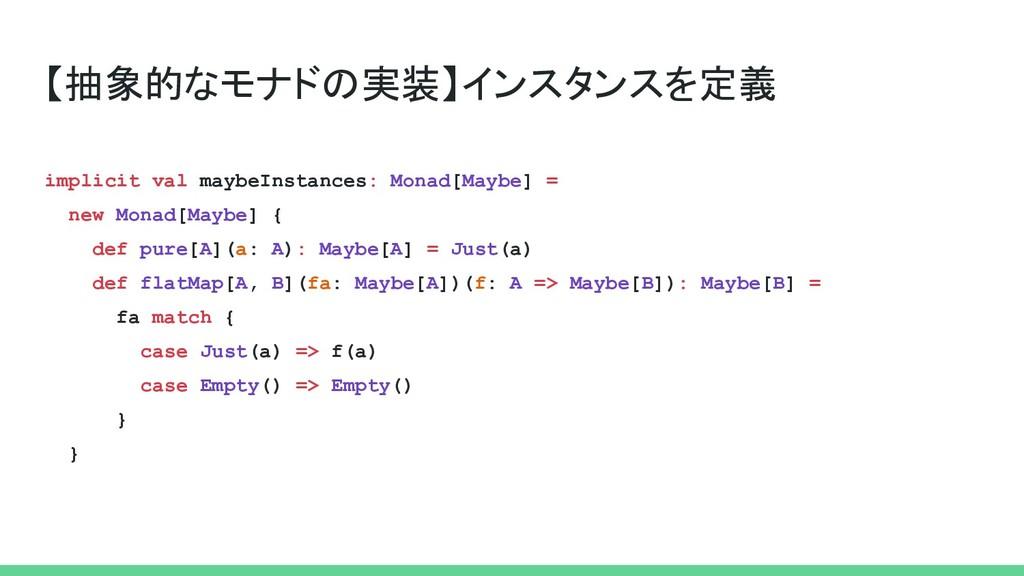 【抽象的なモナドの実装】インスタンスを定義 implicit val maybeInstanc...