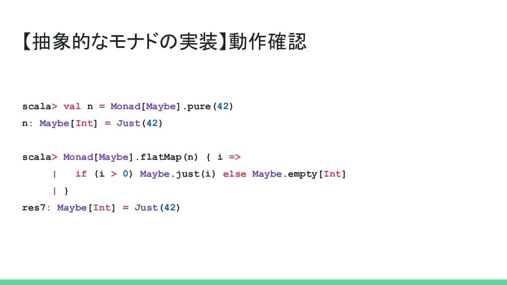 【抽象的なモナドの実装】動作確認 scala> val n = Monad[Maybe].pu...