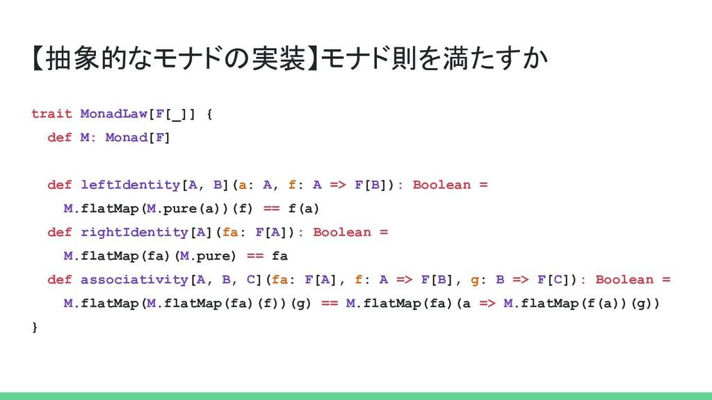 【抽象的なモナドの実装】モナド則を満たすか trait MonadLaw[F[_]] { de...