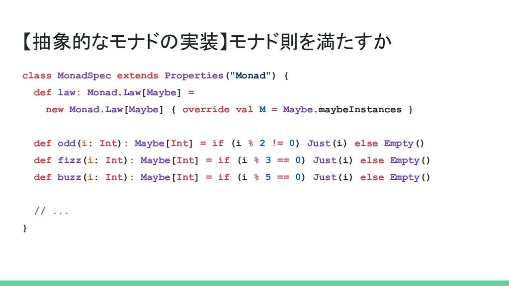 【抽象的なモナドの実装】モナド則を満たすか class MonadSpec extends P...