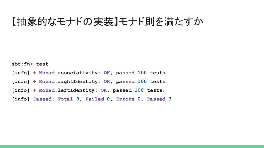 【抽象的なモナドの実装】モナド則を満たすか sbt:fn> test [info] + Mon...