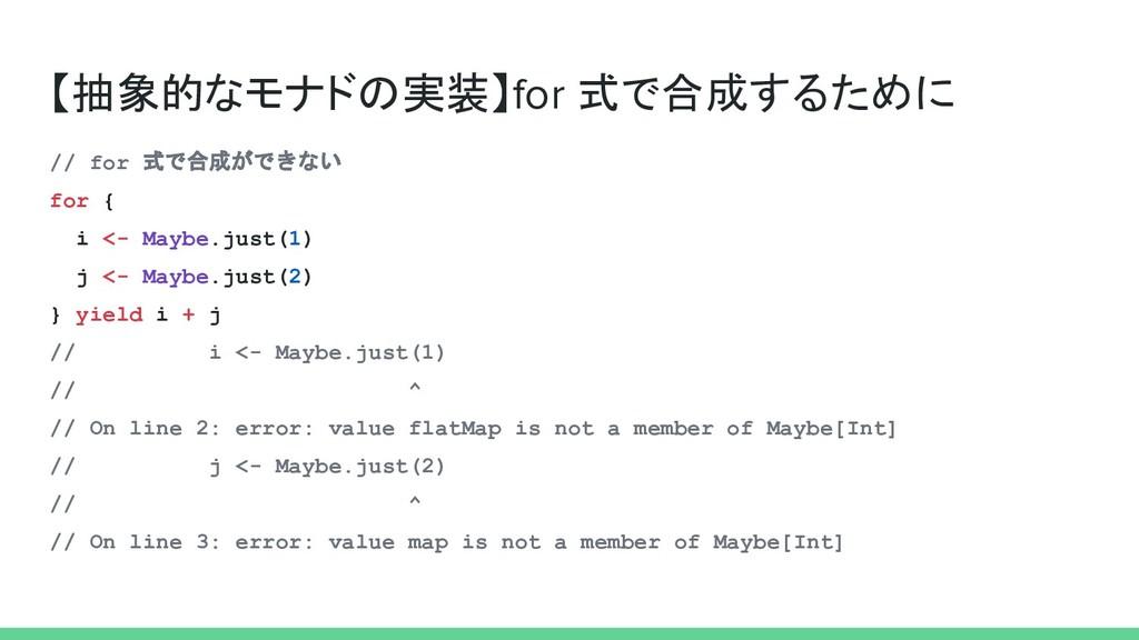 【抽象的なモナドの実装】for 式で合成するために // for 式で合成ができない for ...