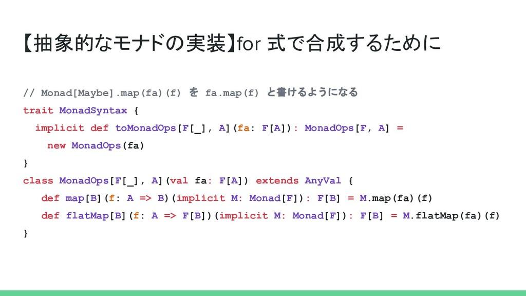 【抽象的なモナドの実装】for 式で合成するために // Monad[Maybe].map(f...