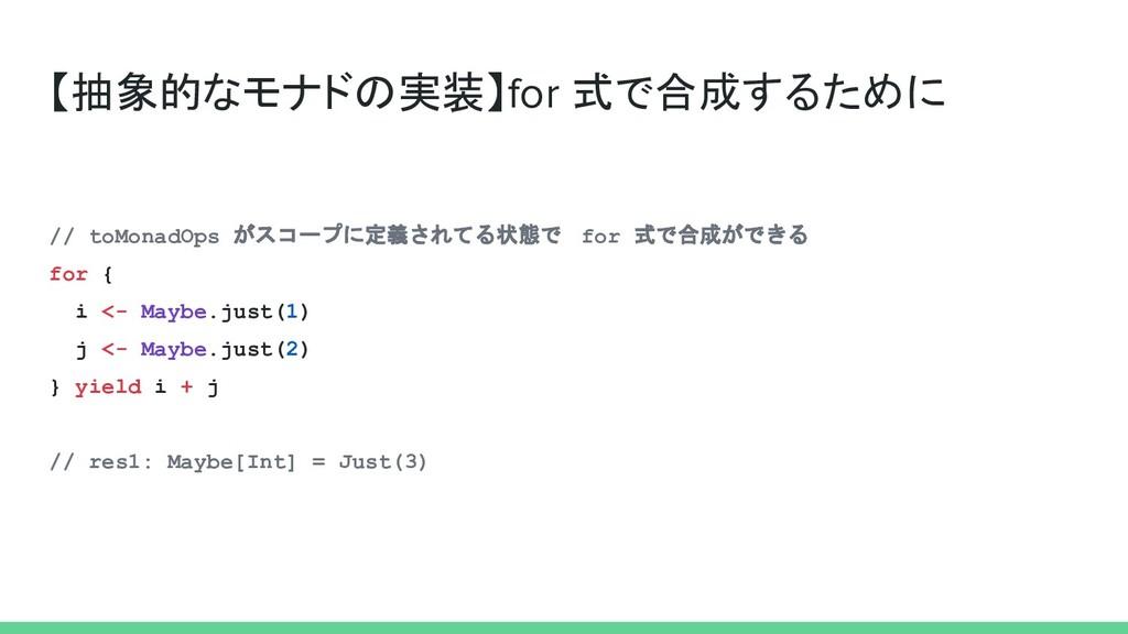 【抽象的なモナドの実装】for 式で合成するために // toMonadOps がスコープに定...