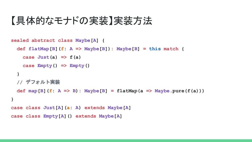 【具体的なモナドの実装】実装方法 sealed abstract class Maybe[A]...