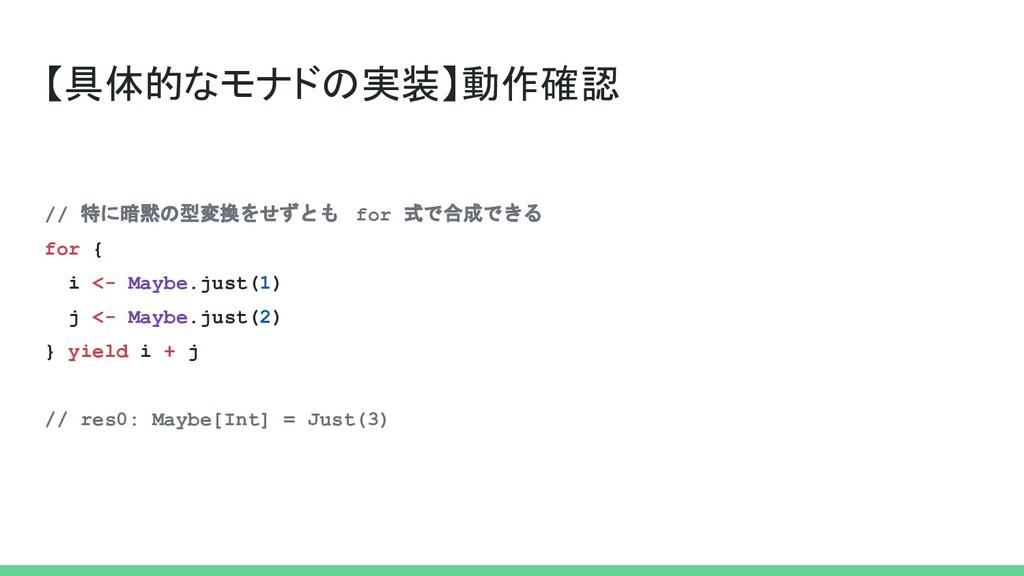 【具体的なモナドの実装】動作確認 // 特に暗黙の型変換をせずとも for 式で合成できる f...