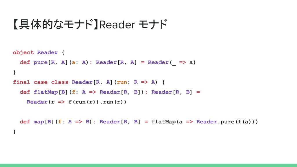 【具体的なモナド】Reader モナド object Reader { def pure[R,...