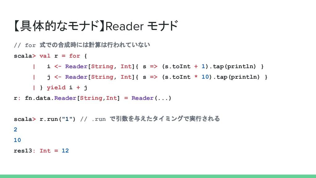 【具体的なモナド】Reader モナド // for 式での合成時には計算は行われていない s...