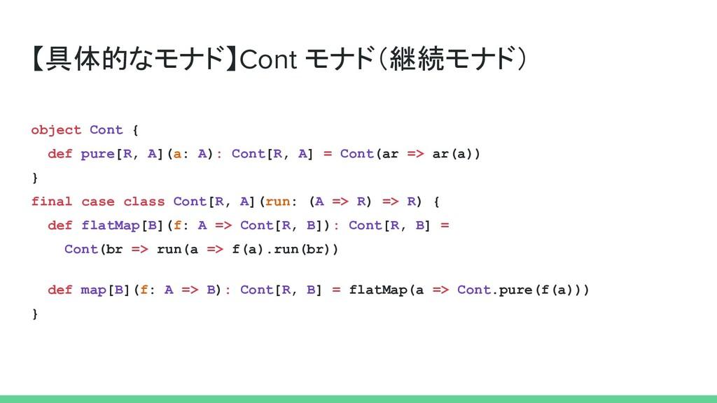 【具体的なモナド】Cont モナド(継続モナド) object Cont { def pure...