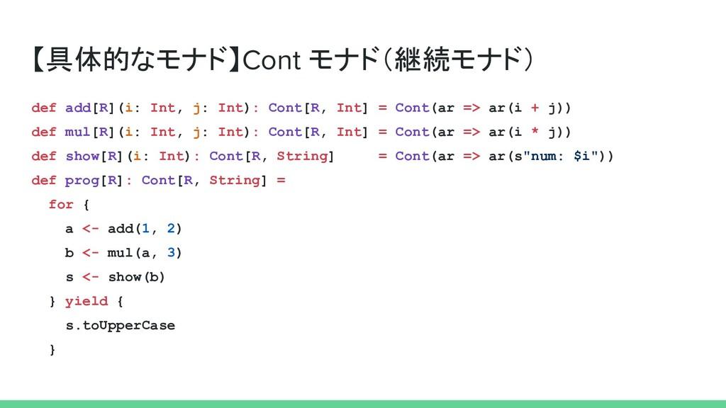 【具体的なモナド】Cont モナド(継続モナド) def add[R](i: Int, j: ...