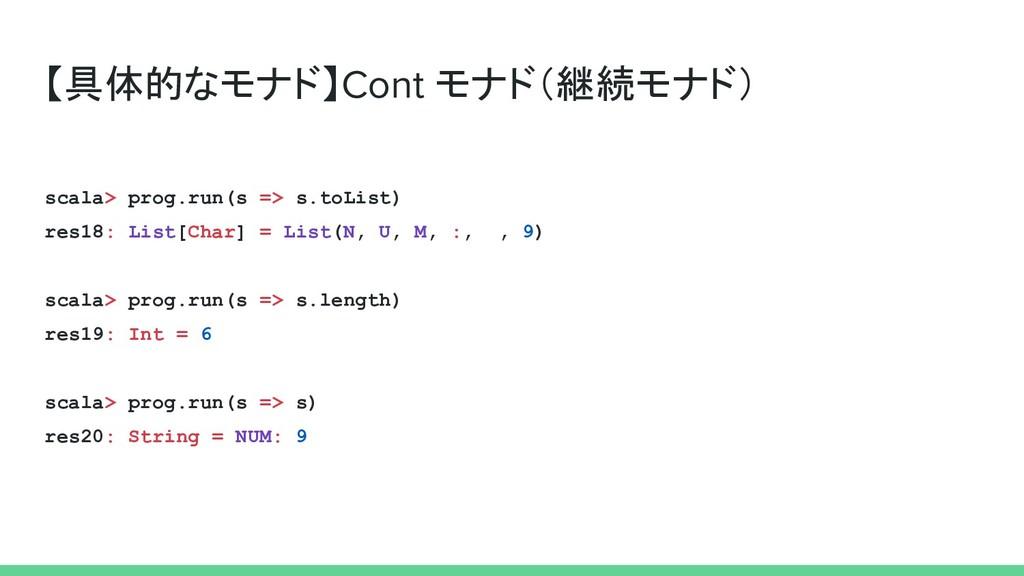 【具体的なモナド】Cont モナド(継続モナド) scala> prog.run(s => s...