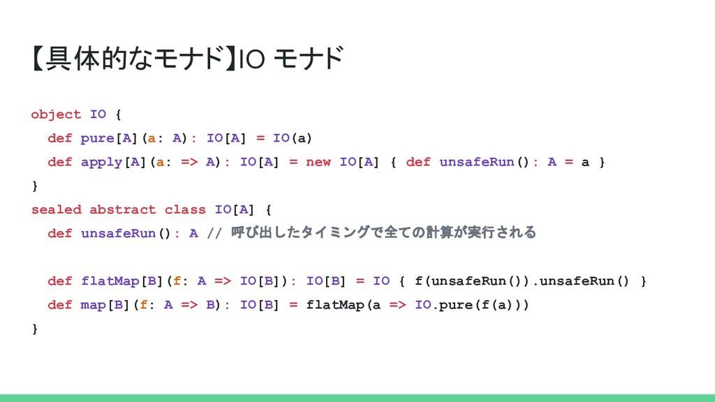 【具体的なモナド】IO モナド object IO { def pure[A](a: A): ...