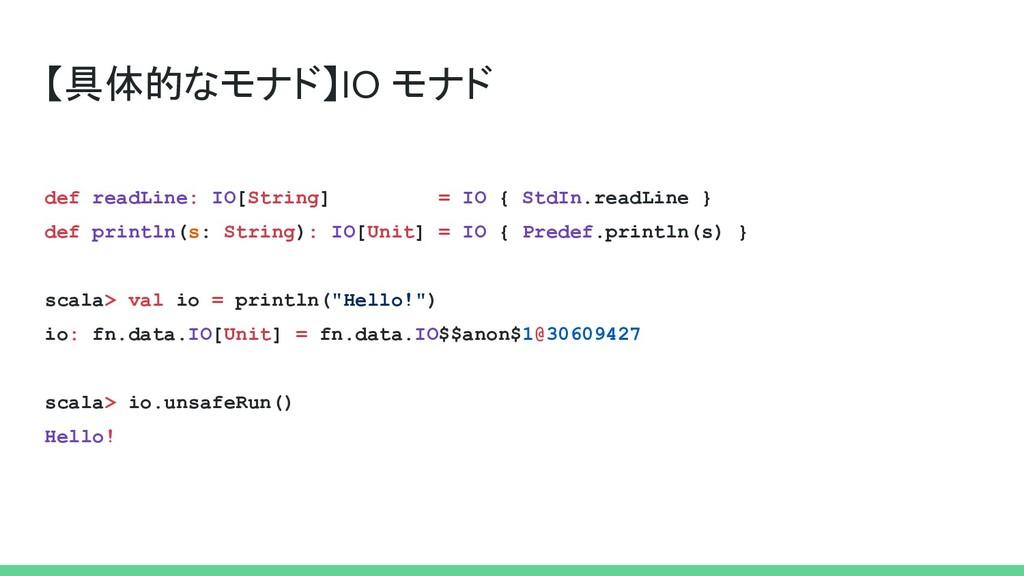 【具体的なモナド】IO モナド def readLine: IO[String] = IO {...