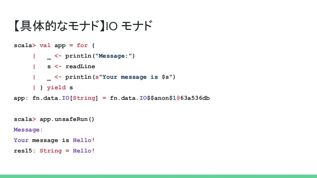 【具体的なモナド】IO モナド scala> val app = for { | _ <- p...