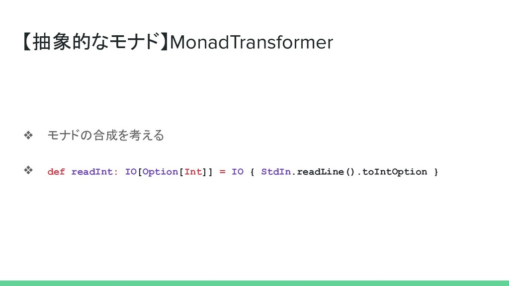 【抽象的なモナド】MonadTransformer ❖ モナドの合成を考える ❖ def re...