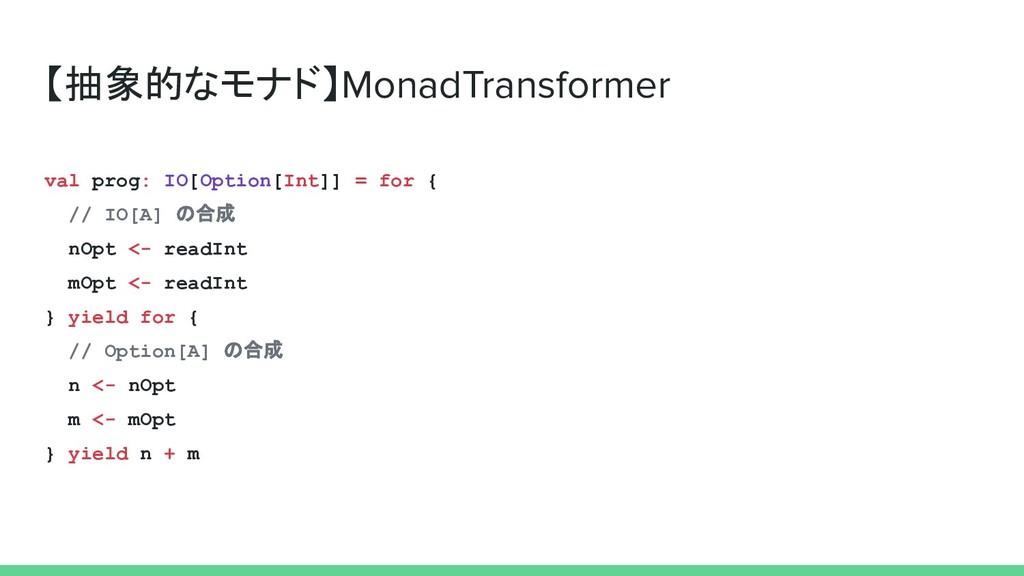 【抽象的なモナド】MonadTransformer val prog: IO[Option[I...