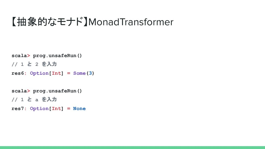 【抽象的なモナド】MonadTransformer scala> prog.unsafeRun...