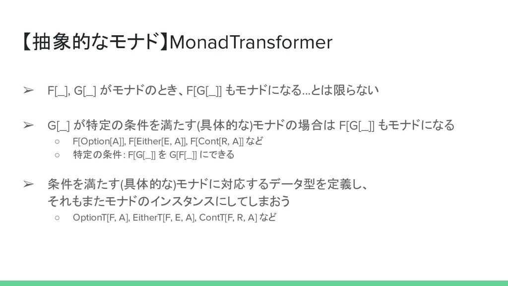 【抽象的なモナド】MonadTransformer ➢ F[_], G[_] がモナドのとき、...