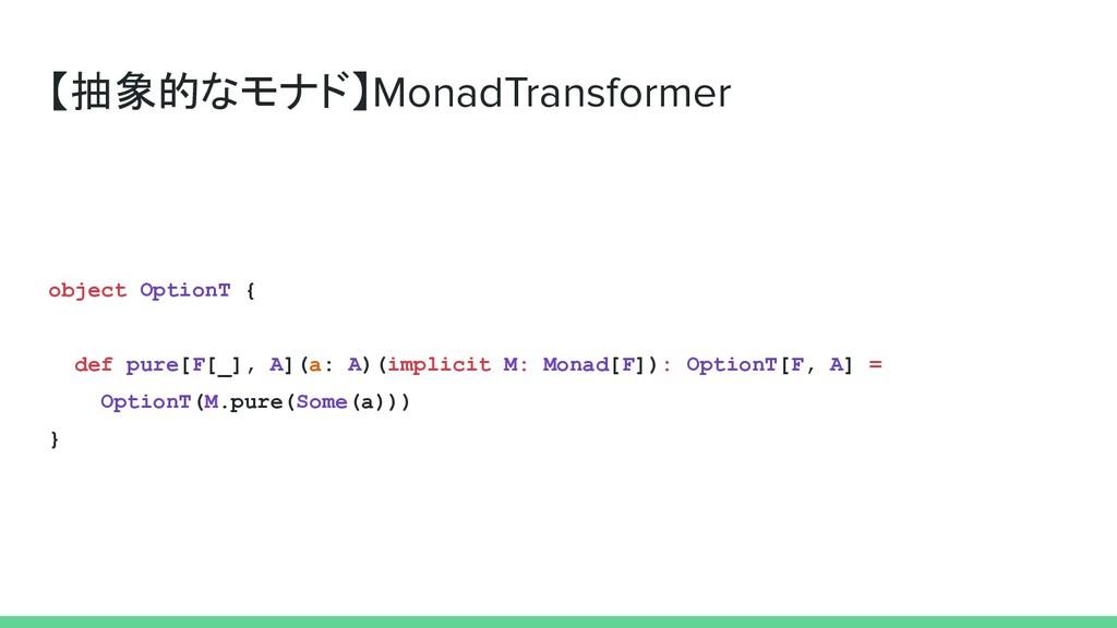 【抽象的なモナド】MonadTransformer object OptionT { def ...