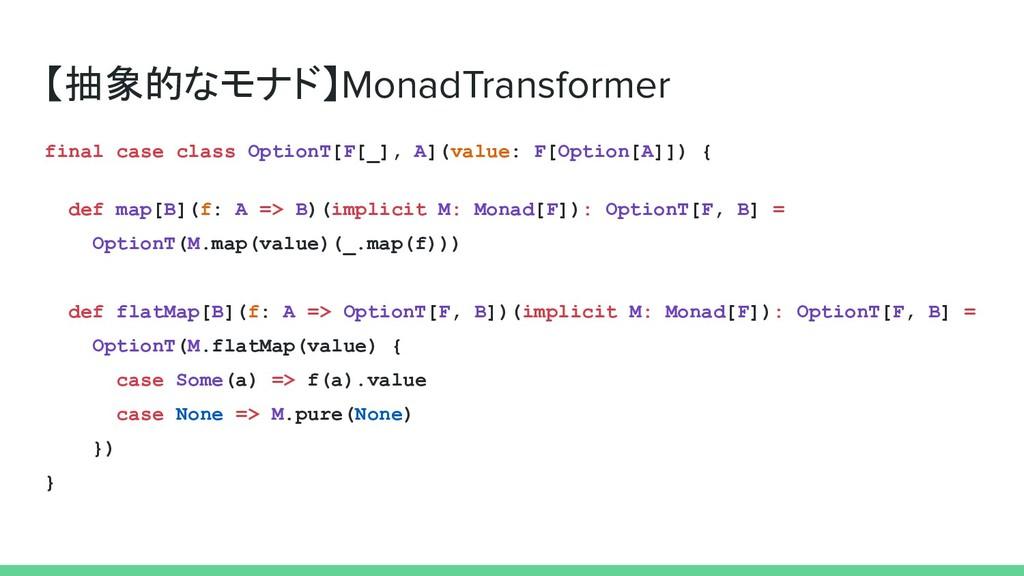 【抽象的なモナド】MonadTransformer final case class Opti...