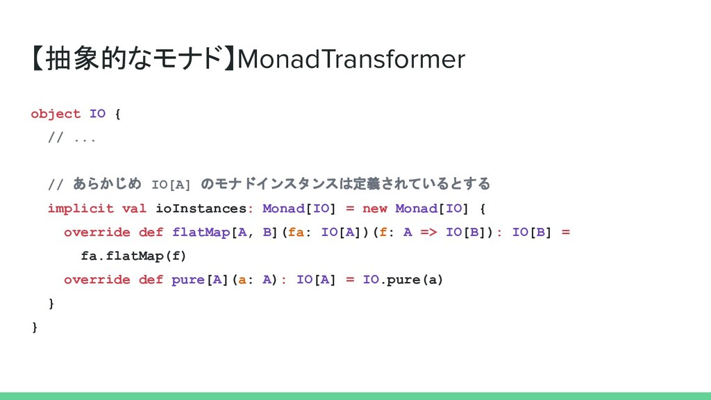 【抽象的なモナド】MonadTransformer object IO { // ... //...