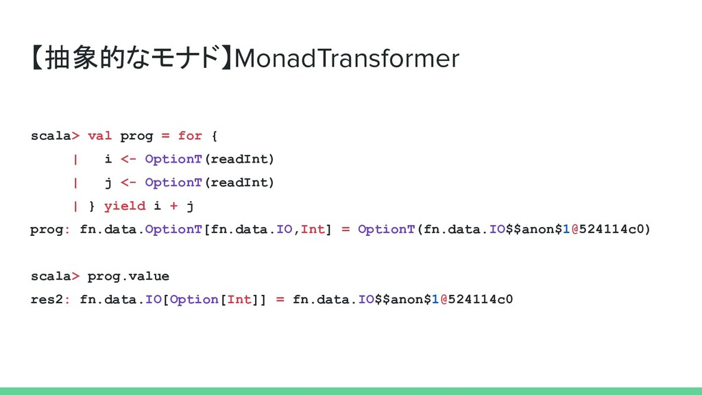 【抽象的なモナド】MonadTransformer scala> val prog = for...