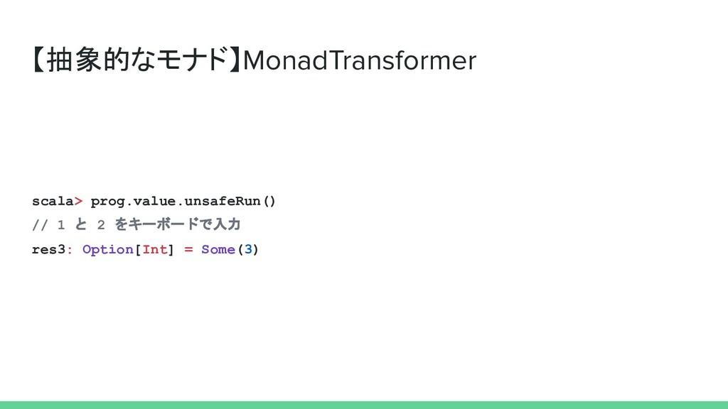 【抽象的なモナド】MonadTransformer scala> prog.value.uns...
