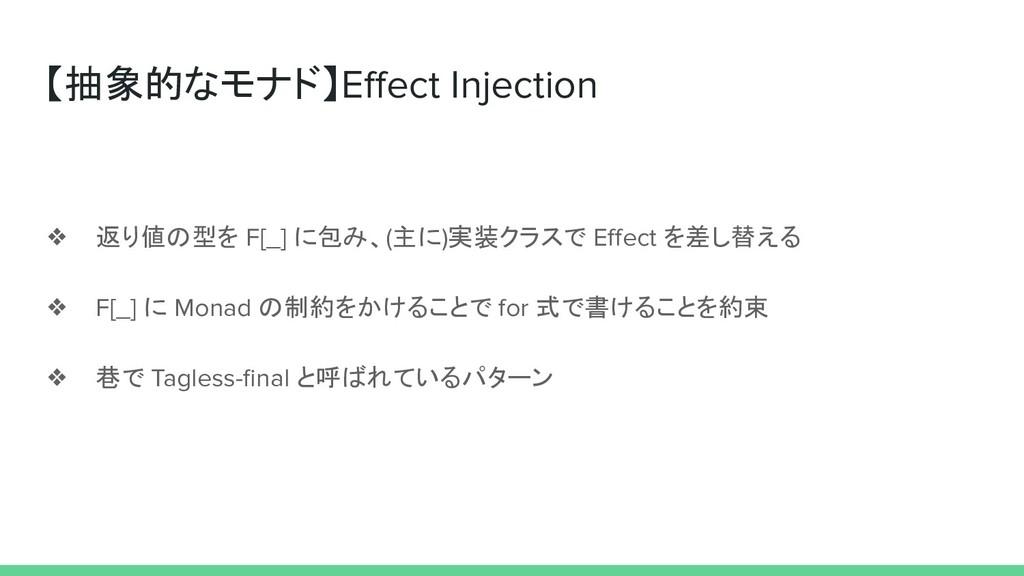 【抽象的なモナド】Effect Injection ❖ 返り値の型を F[_] に包み、(主に)...
