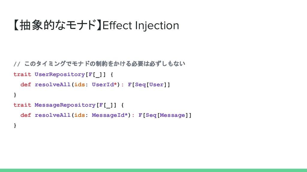 【抽象的なモナド】Effect Injection // このタイミングでモナドの制約をかける必...