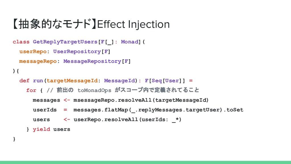 【抽象的なモナド】Effect Injection class GetReplyTargetUs...