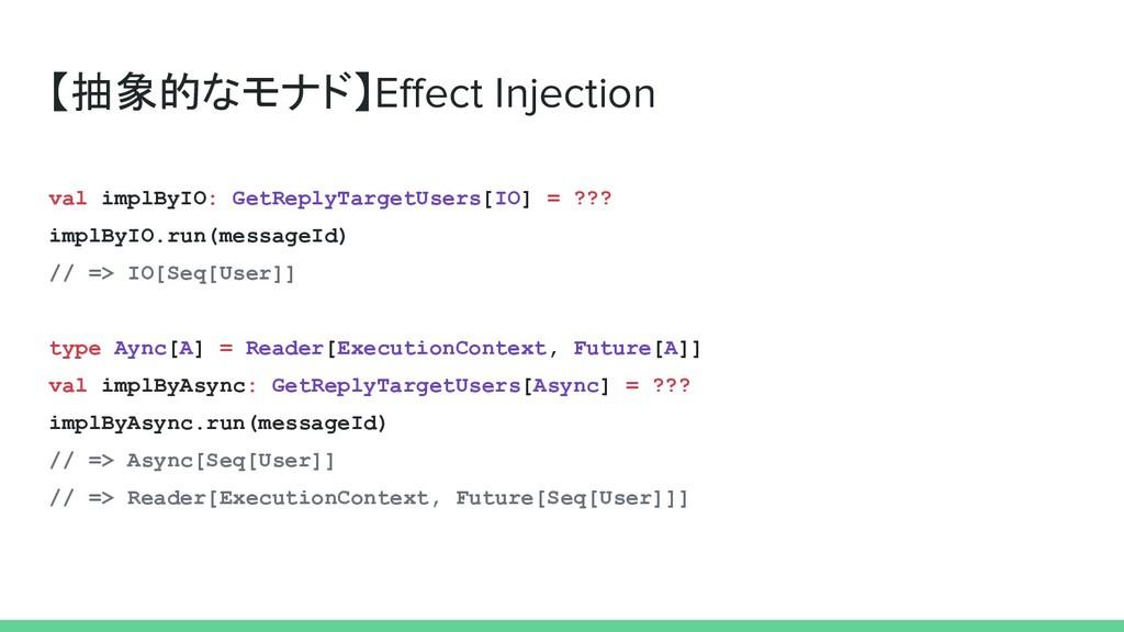【抽象的なモナド】Effect Injection val implByIO: GetReply...