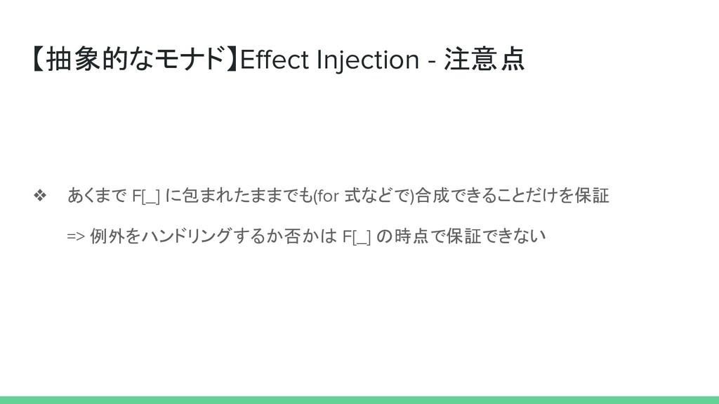 【抽象的なモナド】Effect Injection - 注意点 ❖ あくまで F[_] に包まれ...