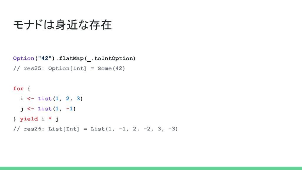 """モナドは身近な存在 Option(""""42"""").flatMap(_.toIntOption) /..."""
