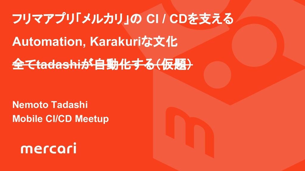 フリマアプリ「メルカリ」の CI / CDを支える Automation, Karakuriな...