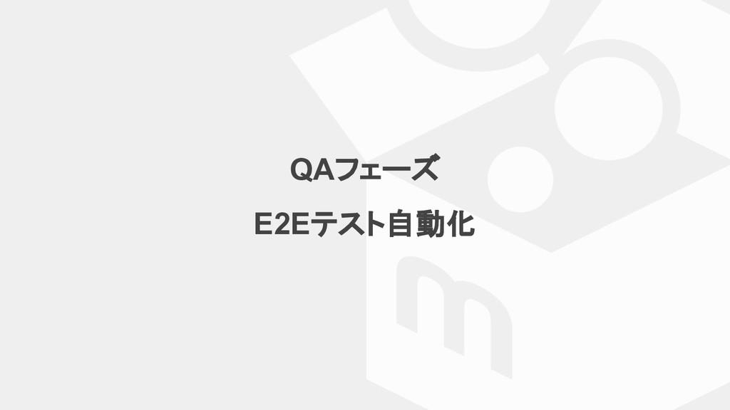 QAフェーズ E2Eテスト自動化