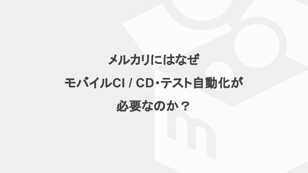 メルカリにはなぜ モバイルCI / CD・テスト自動化が 必要なのか?