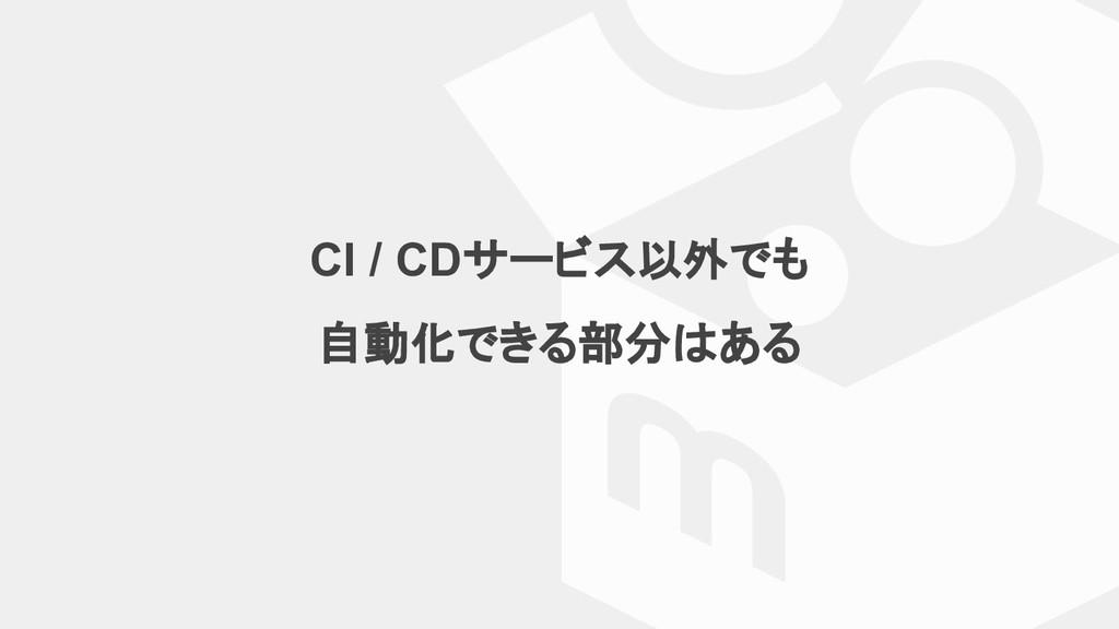 CI / CDサービス以外でも 自動化できる部分はある