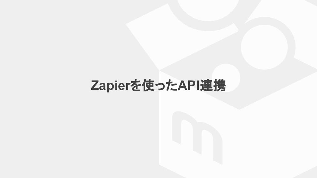 Zapierを使ったAPI連携