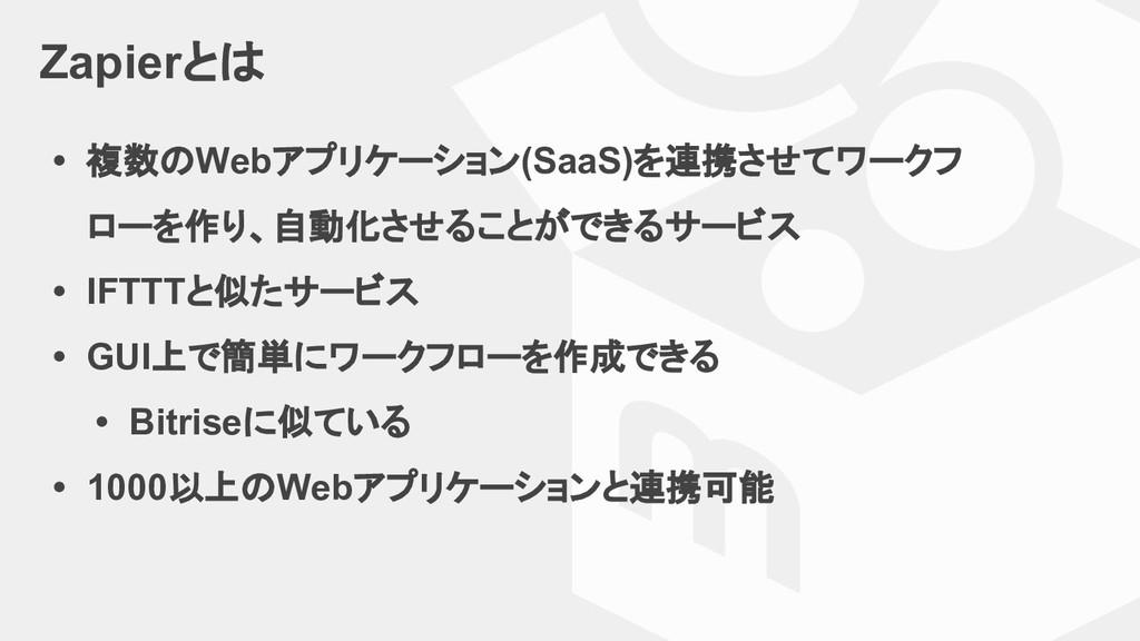 Zapierとは • 複数のWebアプリケーション(SaaS)を連携させてワークフ ローを作り...