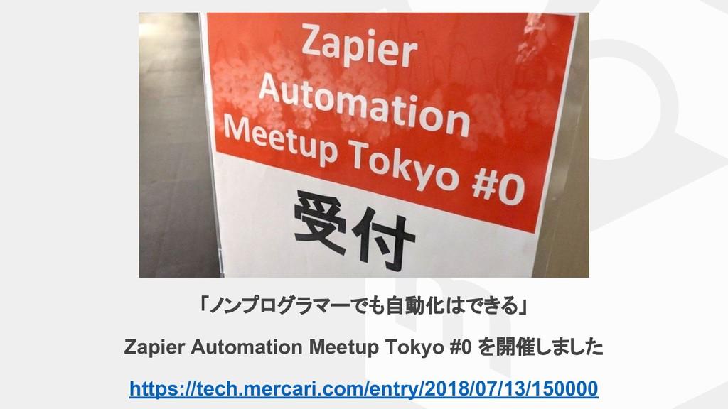 「ノンプログラマーでも自動化はできる」 Zapier Automation Meetup To...
