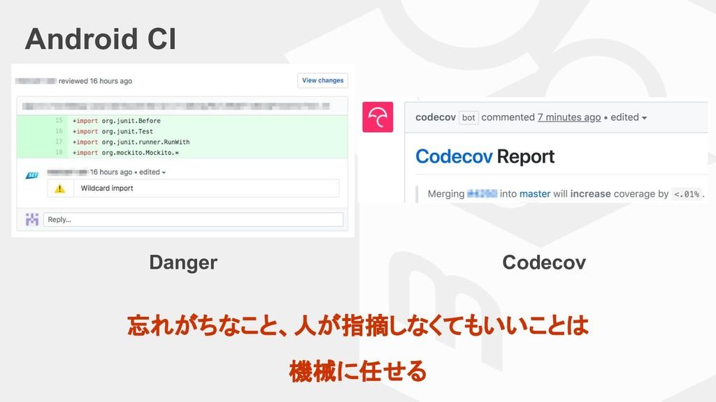 Android CI 忘れがちなこと、人が指摘しなくてもいいことは 機械に任せる Danger...