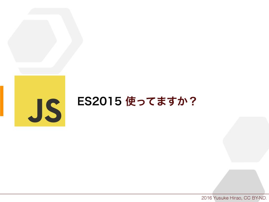 2016 Yusuke Hirao, CC BY-ND. &4ͬͯ·͔͢ʁ