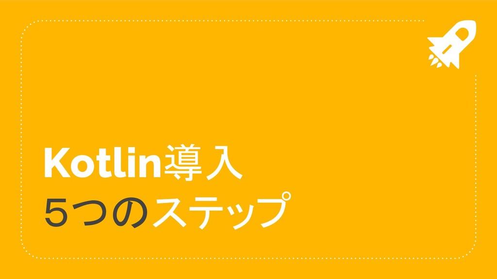 Kotlin導入 5つのステップ