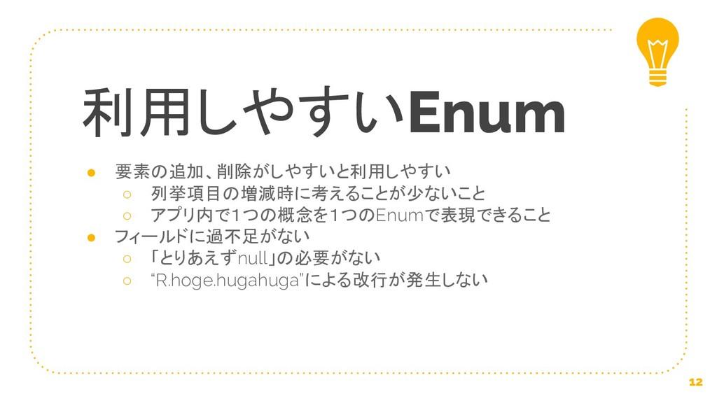 利用しやすいEnum ● 要素の追加、削除がしやすいと利用しやすい ○ 列挙項目の増減時に考え...