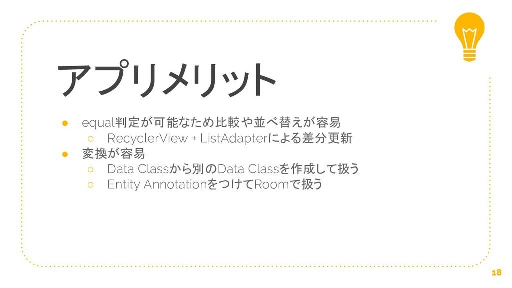 アプリメリット ● equal判定が可能なため比較や並べ替えが容易 ○ RecyclerVie...